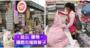 釜山購物∥ 釜山國際市場買棉被或毯子,都能真空壓縮包裝帶走,體積小很方便-大明寢具대명가방_2019韓國買被子