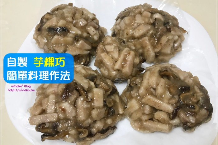 食譜∥ 台灣小吃 芋粿巧-在家自己做之簡易料理作法(地瓜粉版本)