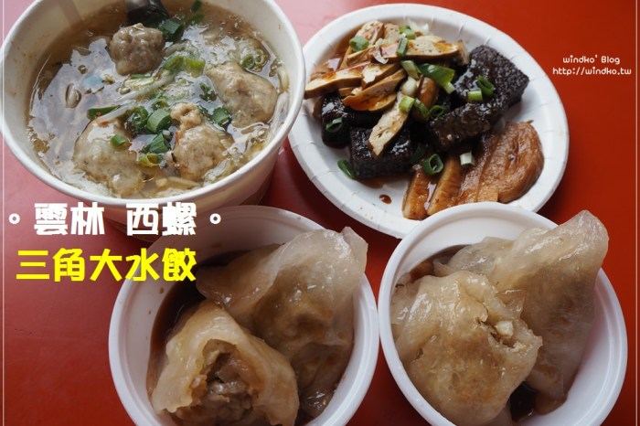 雲林食記∥ 西螺三角大水餃 – 乾吃湯吃皆可的超大水晶餃_西螺延平老街美食