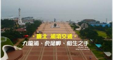 韓國自由行∥ 浦項市外巴士站前往九龍浦、虎尾岬迎日廣場、相生之手。前往朝鮮半島的最東邊日出景點之交通方式、地圖路線&實際搭乘心得、交通時間