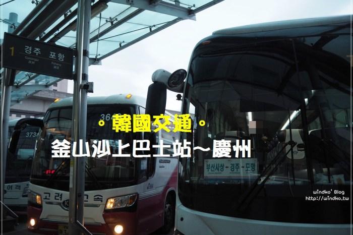 怎麼從釜山到慶州∥ 釜山沙上西部巴士站前往慶州市外巴士站부산사상~경주,附沙上巴士站的車班時間查詢方法