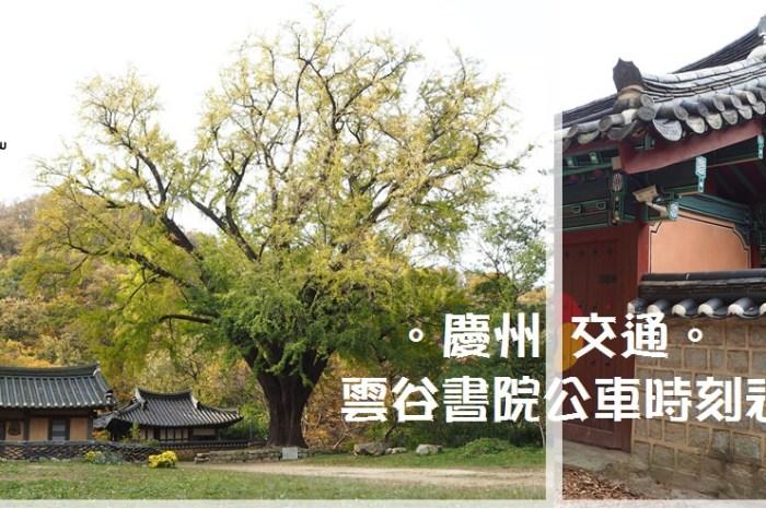 慶州交通∥ 怎麼去雲谷書院賞銀杏樹?慶州巴士站搭272公車到雲谷書院的巴士時刻表/交通方式