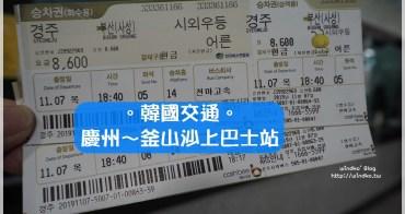 怎麼從慶州到釜山∥ 慶州市外巴士站前往釜山沙上西部巴士站경주~부산사상,附慶州巴士站的車班時間