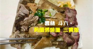 雲林斗六∥ 吳師傅燒臘-肉多到滿出來的超級三寶飯便當只要100元,CP值高_斗六西市場