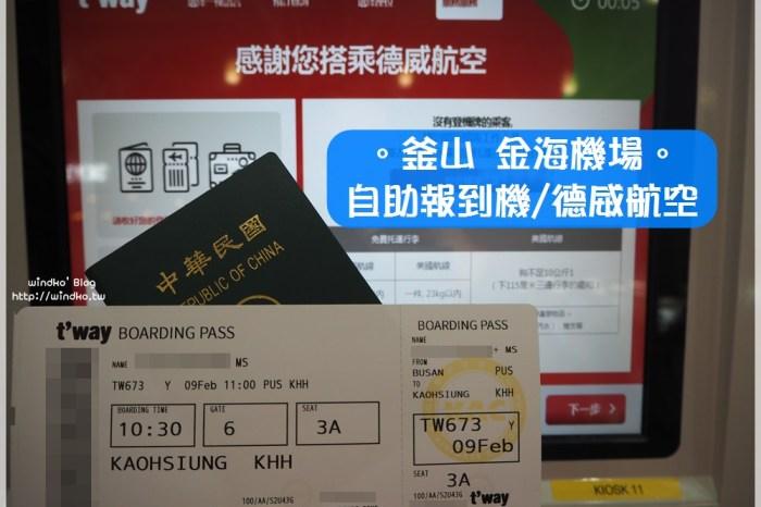 釜山攻略∥ 德威航空/金海機場自助報到機使用教學2020年版-操作簡單免排隊還可選位,專屬櫃台託運行李/釜山.濟州.德威皆可使用