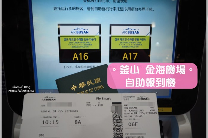 釜山攻略∥ 金海機場自助報到機使用教學-操作簡單省時間,還可以先選位/釜山.濟州.德威航空都可以使用