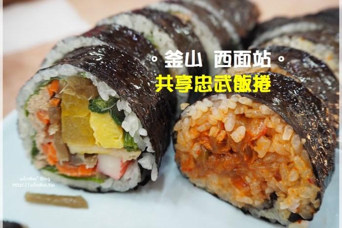 釜山食記∥ 西面站。24小時營業的飯捲簡餐店-共享忠武飯捲나누리충무김밥