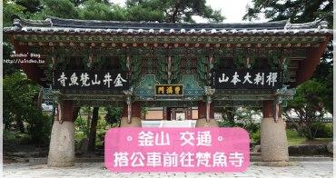 釜山景點∥ 如何前往梵魚寺的交通方式 - 在哪裡搭公車最方便也最可以有位置坐?