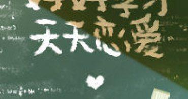 小說心得∥ 好好學習,天天戀愛 by青青綠蘿裙_重生.勵志人生.甜文.校園.兩小無猜.青梅竹馬