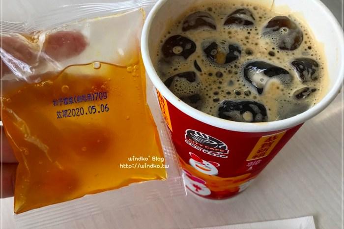 超商食記∥ 7-11 韓國黃金柚香咖啡-美式咖啡加柚子糖漿