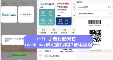 7-11電子支付帳戶∥ icash pay註冊步驟/綁定銀行帳戶/手機支付使用教學流程