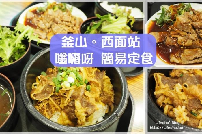 釜山西面/田浦站食記∥ 嗡嗨呀烤肉定食/옹헤야불백 -平價連鎖餐廳,烤牛肉飯只要4000KRW起跳,一個人吃飯也很自在