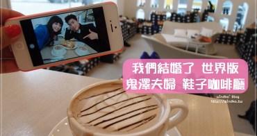 韓綜景點∥ 我們結婚了 世界版 - 鬼澤夫婦(鬼鬼&玉澤演)第一次見面的鞋子咖啡廳/Chougabi coffee/슈가비 구두카페