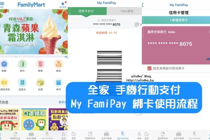 行動支付∥ 全家 My FamiPay 綁定信用卡教學/使用流程