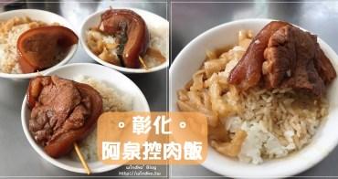 彰化火車站爌肉飯∥ 早餐7點開始賣到下午1點的人氣店家 阿泉控肉飯_成功路本店