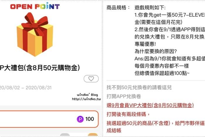 7-11超商∥ OPENPOINT 9月會員VIP大禮包/100點購買/內容物開箱與9月VIP限定優惠
