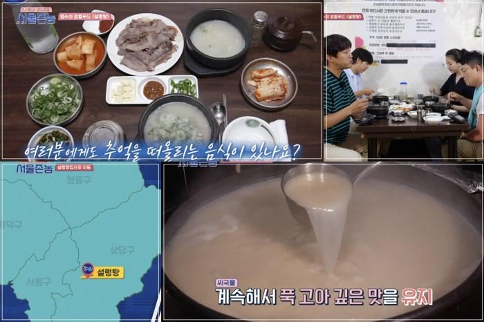 首爾鄉巴佬清州景點∥ 第5集 李凡秀推薦的清州六街市場雪濃湯在哪裡?55年的老湯很吸引人