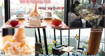 首爾鄉巴佬清州景點∥ 第6集 起司刨冰創始店、壽岩谷壁畫村、壽岩谷咖啡街