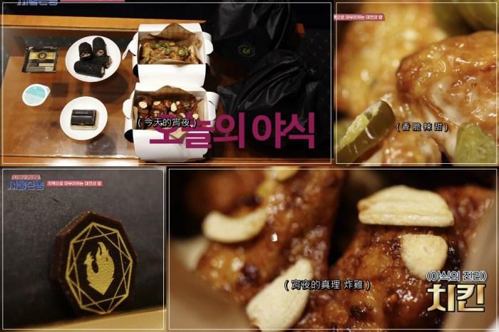 首爾鄉巴佬大田景點∥ 第8集 消夜吃的炸雞是哪一家?精品名牌prada炸雞的 PURADAK Chicken
