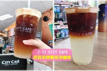 超商食記∥ 7-11 西西里風檸檬氣泡咖啡 - 超美漸層色,濃縮咖啡佐酸甜檸檬氣泡水