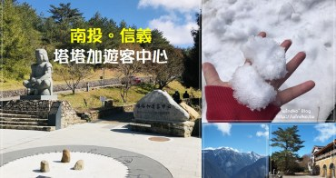 塔塔加追雪∥ 南投信義 塔塔加遊客中心 巧遇積雪/新中橫公路的最高點/玉山國家公園