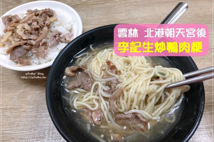 雲林美食∥ 北港 李記生炒鴨肉粳 - 北港朝天宮後面的三代老店,最喜歡湯頭的洋蔥焦香甜味