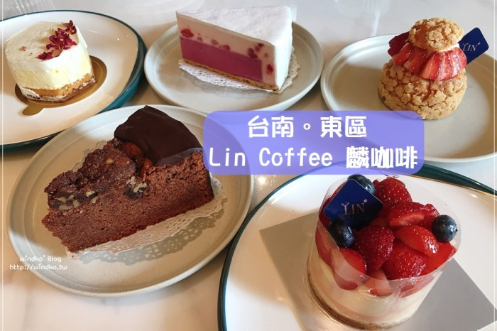 台南咖啡店推薦∥ Lin Coffee 麟咖啡 – 空間舒服質感佳服務好,甜點也相當美味的優質咖啡廳