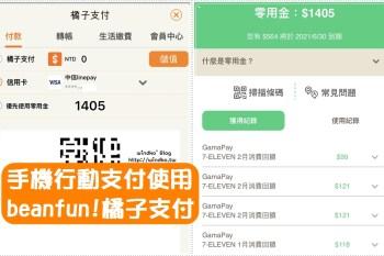 橘子支付使用攻略∥ beanfun! 橘子支付:註冊/實名認證/綁定信用卡/條碼支付繳費/操作步驟教學/零用金回饋/2021年最新優惠活動