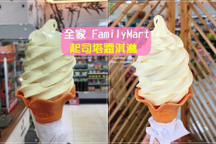 超商食記∥ 全家 起司塔霜淇淋 – 鹹甜口味很順口,奶蓋滋味不甜膩