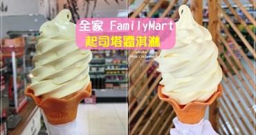 超商食記∥ 全家 起司塔霜淇淋 - 鹹甜口味很順口,奶蓋滋味不甜膩