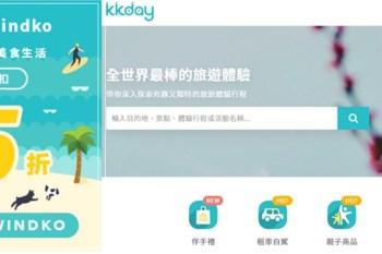 KKday 折扣碼∥ windko讀者優惠碼可享全站台灣商品 95折