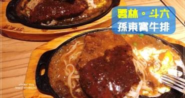雲林斗六食記∥ 孫東寶牛排-平價牛排連鎖店,板腱牛排好吃,磨菇醬實在_斗六民生南店