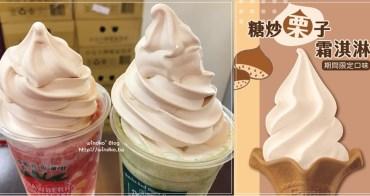 全家超商食記∥ 糖炒栗子霜淇淋 - 微微栗子香+焦糖甜味