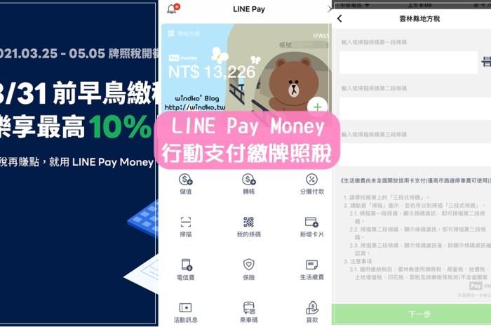電子支付繳稅∥ 手機使用LINE Pay Money繳牌照稅教學,至少2%點數回饋起跳,最高10%優惠(早鳥優惠加碼3%)_2021年版本