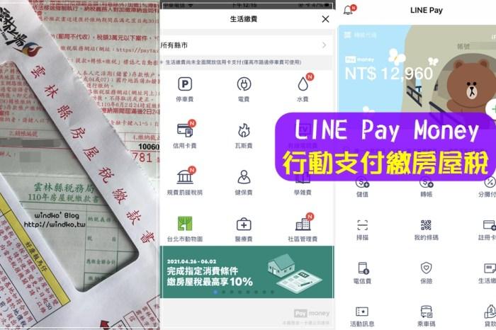 電子支付繳稅∥ 手機使用LINE Pay Money繳房屋稅教學,符合條件就有5%點數回饋_2021年版