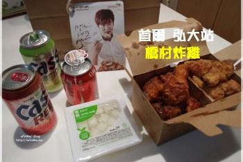 首爾食記∥ 弘大站 李敏鎬代言的橋村炸雞 교촌치킨 KyoChon - 外送炸雞真的好吃好方便