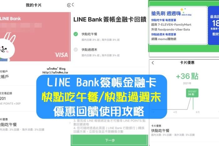 LINE Bank快點卡優惠懶人包∥ 快點吃午餐、快點過週末拿18%回饋攻略&每週必拿滿回饋最高點數的方法