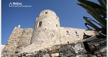 希臘自助遊記【22】Naxos.舊城堡區