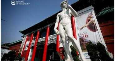 [藝文] 向大師致敬::米開朗基羅特展@國立歷史博物館(5Y10M+2Y6M)