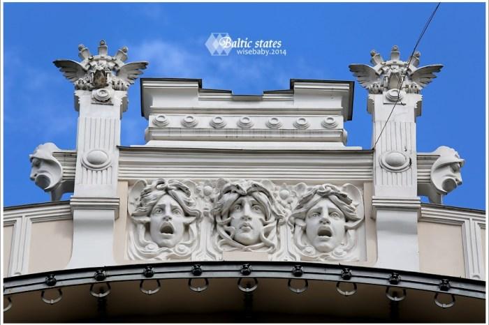拉脫維亞 首都里加歐洲之最.里加使館區新藝術建築群Art Nouveau