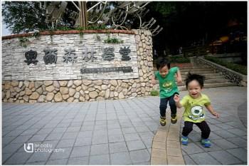 [景點] 桃園-OWL奧爾森林學堂@虎頭山公園(6Y4M+3Y1M)