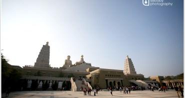 [景點] 高雄-莊嚴雅緻的佛教聖地::佛陀紀念館(5Y8M+2Y5M)