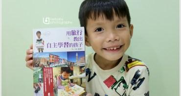[記錄] 里程碑.害羞的新書公告「用旅行教出自主學習的孩子」