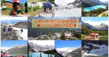 加拿大 洛磯山脈國家公園推薦必去的10大景點