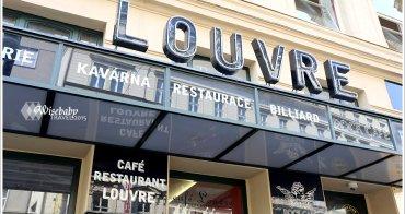 捷克 | 布拉格推薦美食。CAFE LOUVRE.以法國羅浮宮命名的百年咖啡館