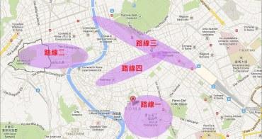 [義大利親子自助] 分享-Roma::如何安排行程.羅馬散步地圖
