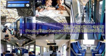 坐火車遊歐洲   布拉格前往布達佩斯。長程火車訂票與搭乘攻略