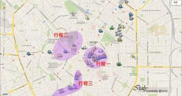 [義大利親子自助] 分享-Milano::如何安排行程.米蘭散步地圖