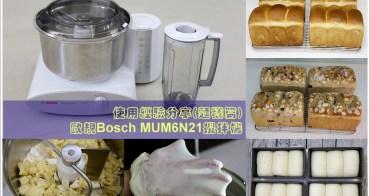 [烘焙] 分享-10分鐘出薄膜! 歐規Bosch MUM6N21攪拌機使用經驗分享(Yeast Dough麵糰篇)