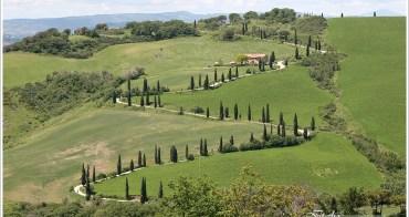 義大利 景點。尋找托斯卡尼La Foce絲柏之路